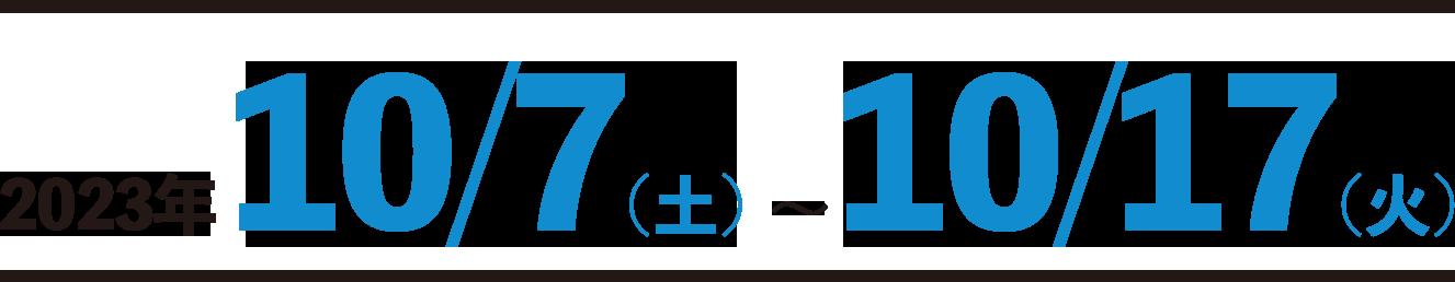 2023年10/7(土)~10/17(火)